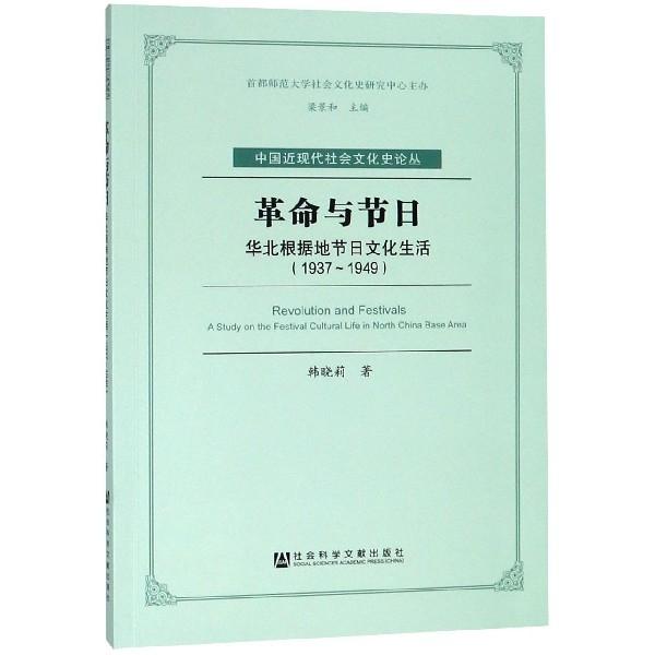 革命與節日(華北根據地節日文化生活1937-1949)/中國近現代社會文化史論叢