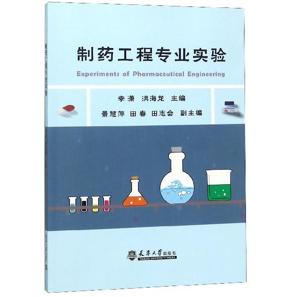 制藥工程專業實驗