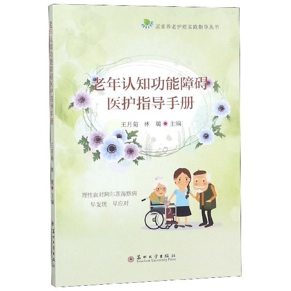 老年認知功能障礙醫護指導手冊/居家養老護理實踐指導叢書