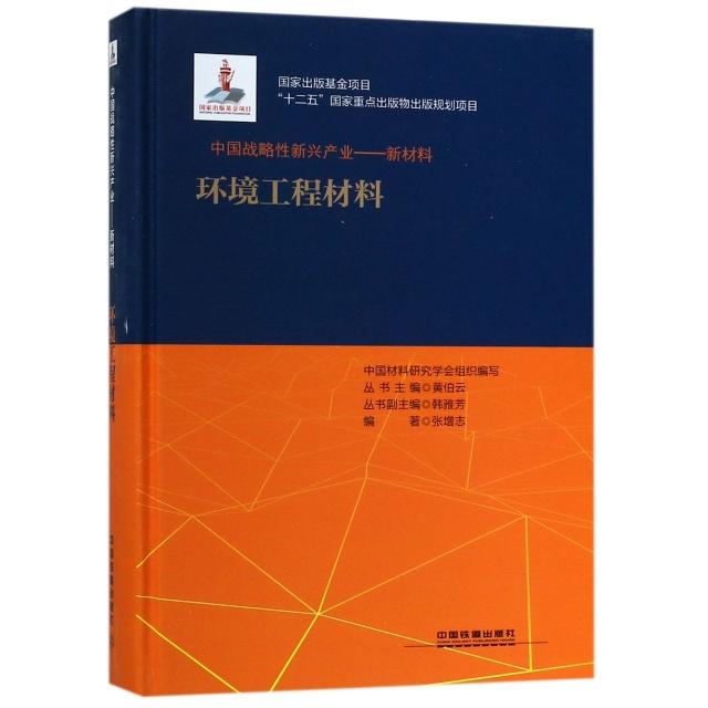 環境工程材料(精)/中國戰略性新興產業新材料