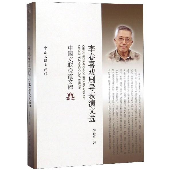 李春喜戲劇導表演文選/中國文聯晚霞文庫