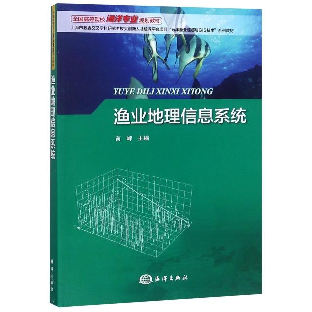 漁業地理信息繫統(全國高等院校海洋專業規劃教材)