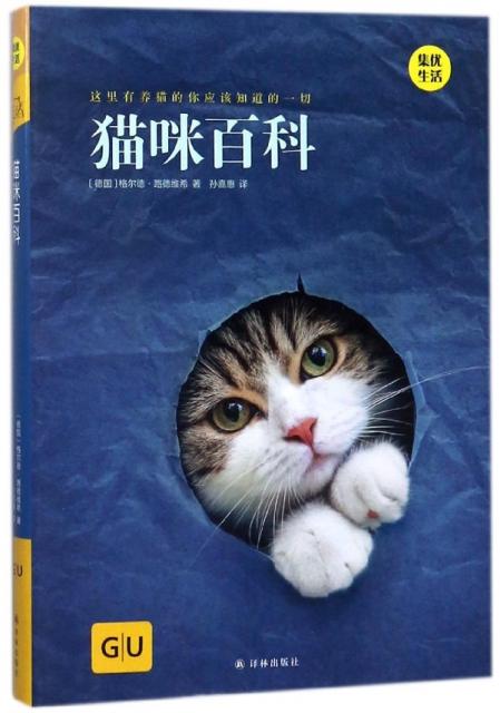 貓咪百科(精)