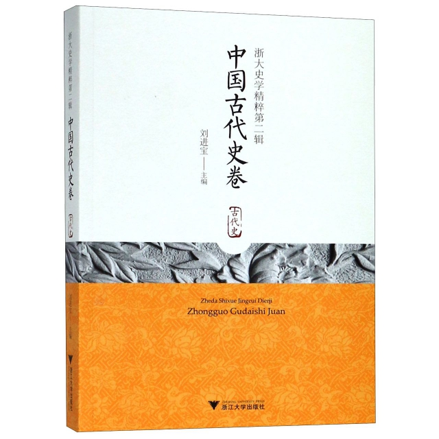 浙大史學精粹(第2輯中國古代史卷)