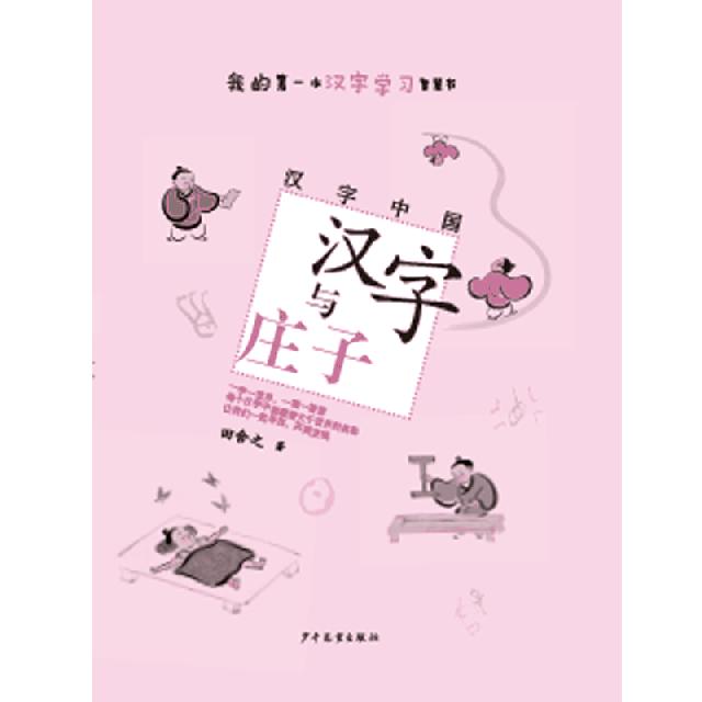 漢字與莊子/漢字中國