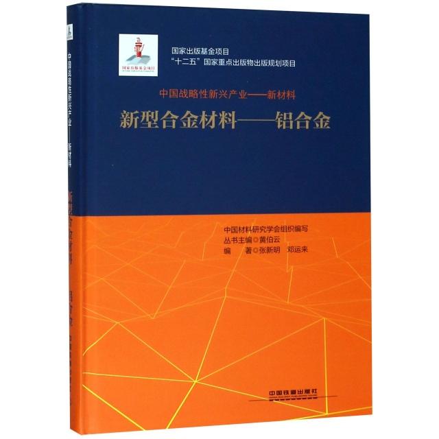 新型合金材料--鋁合金(精)/中國戰略性新興產業新材料