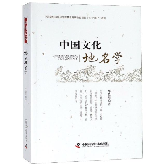 中國文化地名學