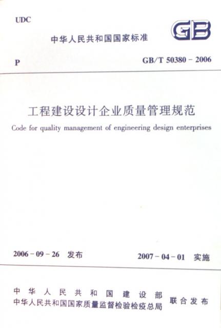工程建設設計企業質量管理規範(GBT50380-2006)/中華人民共和國國家標準