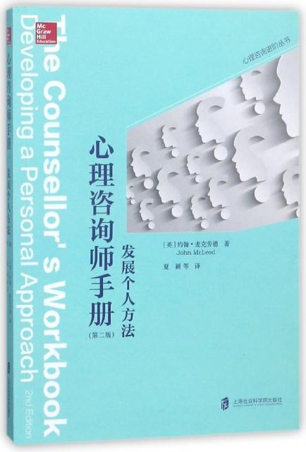 心理咨詢師手冊(發展個人方法第2版)/心理咨詢進階叢書