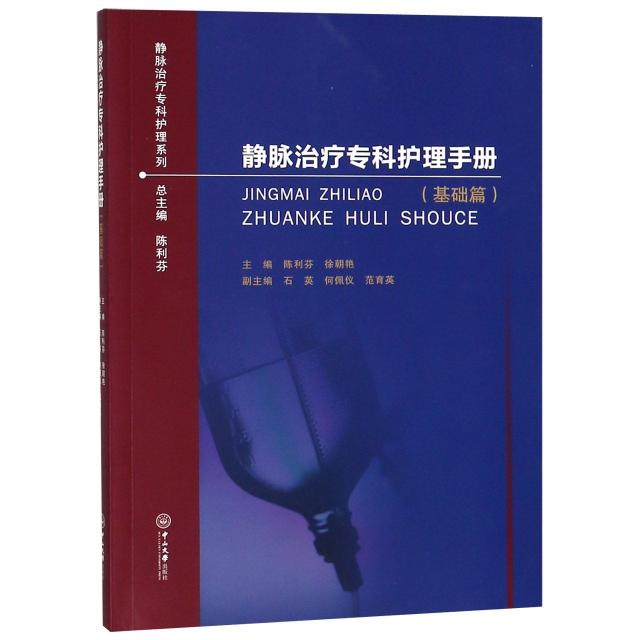 靜脈治療專科護理手冊(基礎篇)/靜脈治療專科護理繫列