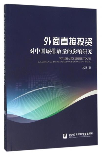 外商直接投資對中國碳排放量的影響研究