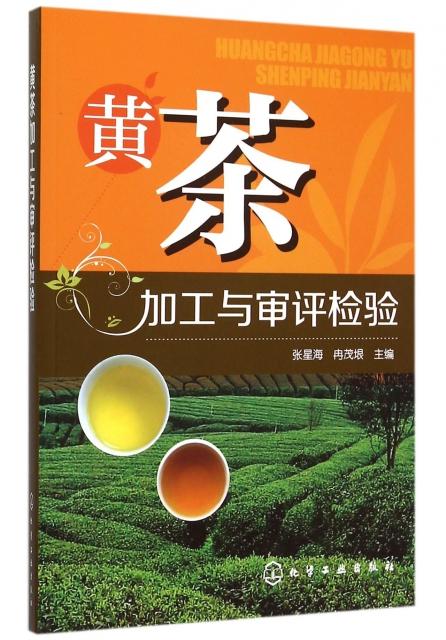 黃茶加工與審評檢驗