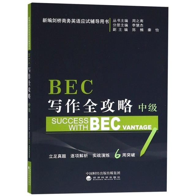 BEC寫作全攻略(中級新編劍橋商務英語應試輔導用書)