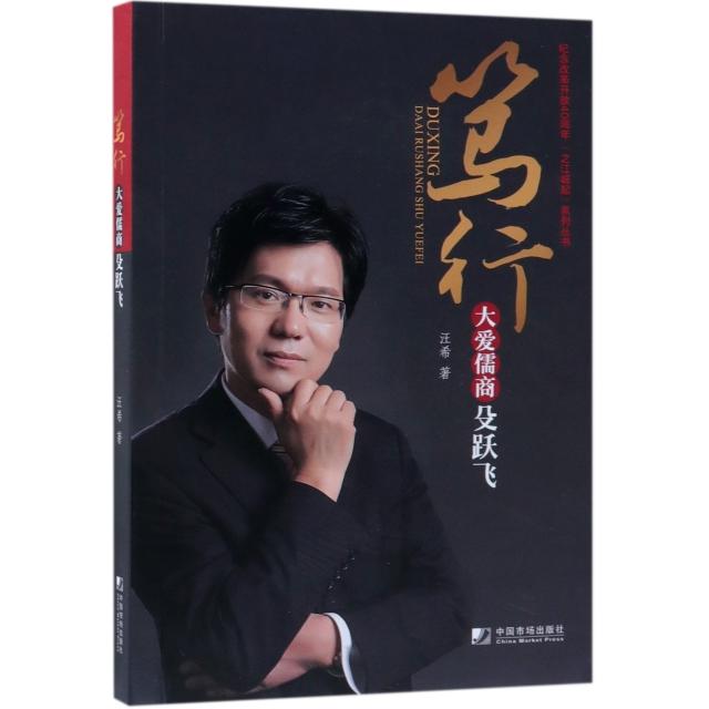篤行(大愛儒商殳躍飛)/紀念改革開放40周年之江崛起繫列叢書