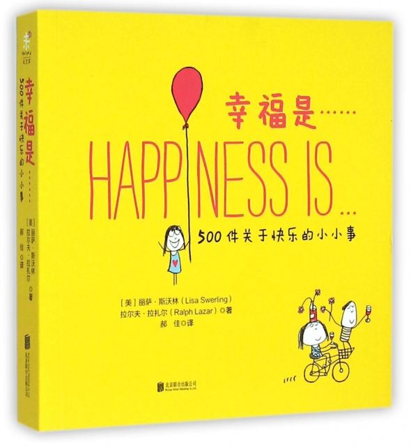 幸福是(500件關於快樂的小小事)