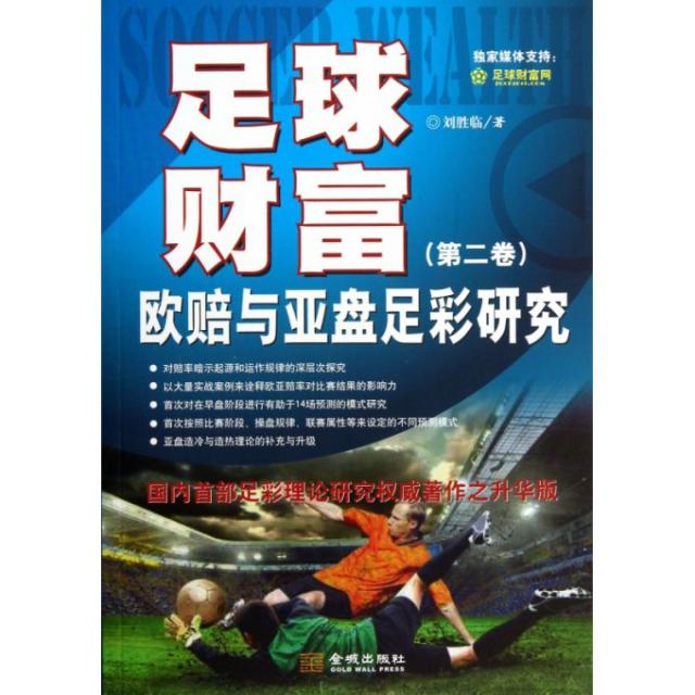 足球財富(第2卷歐賠與亞盤足彩研究)