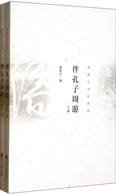 伴孔子周遊(上下)/