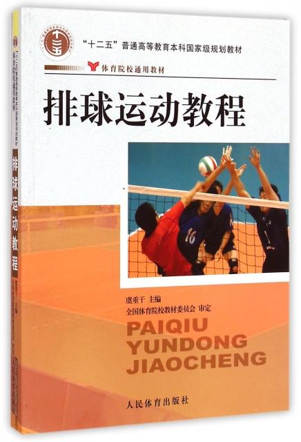 排球運動教程(十二五普通高等教育本科國家級規劃教材)