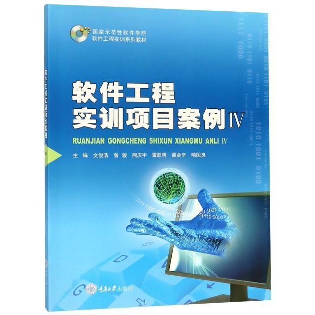 軟件工程實訓項目案例(Ⅳ國家示範性軟件學院軟件工程實訓繫列教材)