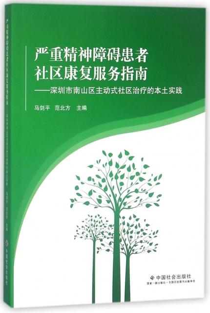 嚴重精神障礙患者社區康復服務指南--深圳市南山區主動式社區治療的本土實踐