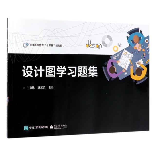 設計圖學習題集(普通高等教育十三五規劃教材)