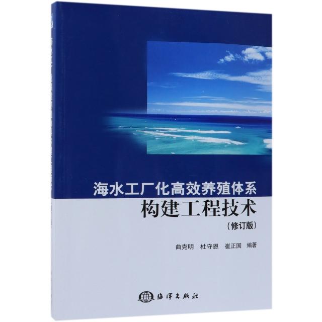 海水工廠化高效養殖體繫構建工程技術(修訂版)