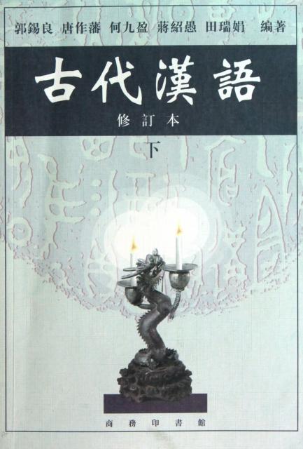 古代漢語(修訂本下)