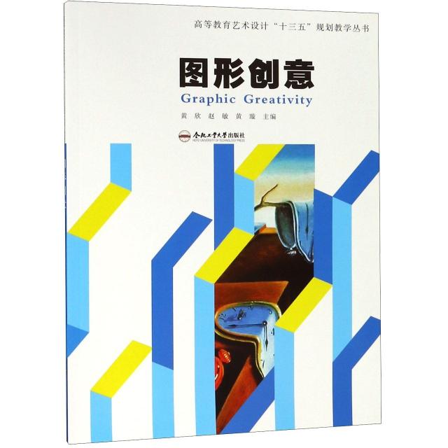 圖形創意/高等教育藝術設計十三五規劃教學叢書