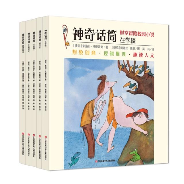 時空冒險校園小說《神奇話筒》繫列(全5冊)