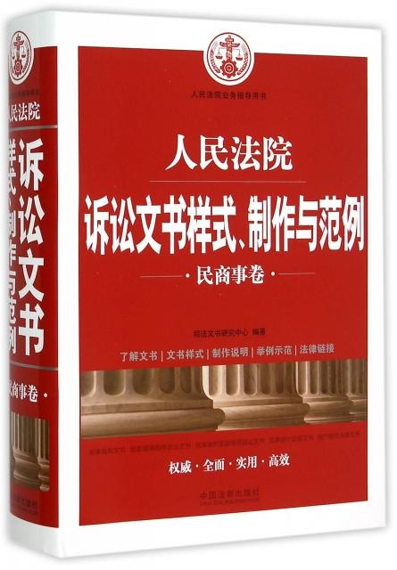 人民法院訴訟文書樣式制作與範例(民商事卷人民法院業務指導用書)(精)