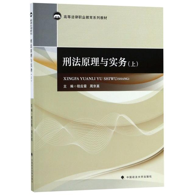 刑法原理與實務(上高等法律職業教育繫列教材)