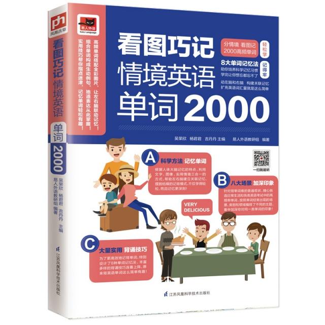 看圖巧記情境英語單詞2000