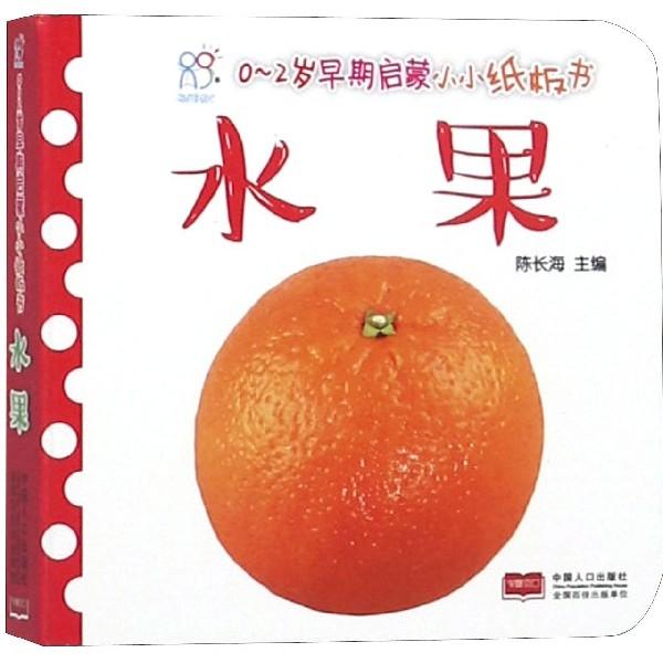 水果/0-2歲早期啟蒙小小紙板書