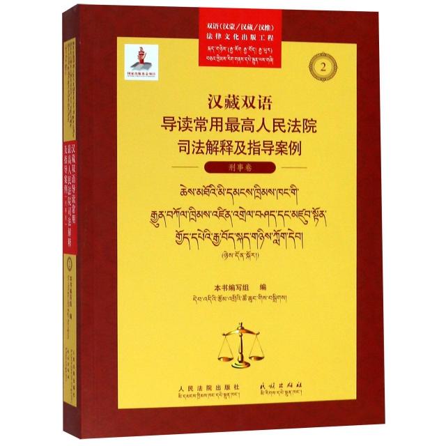 漢藏雙語導讀常用最高人民法院司法解釋及指導案例(刑事卷)