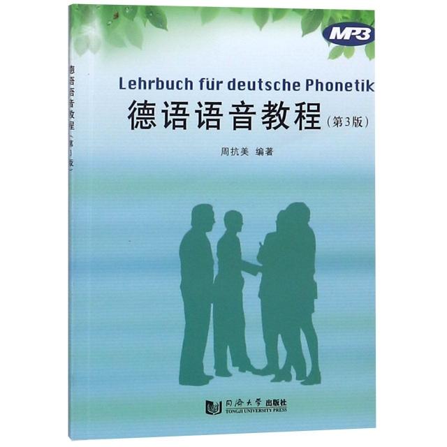德語語音教程(第3版)