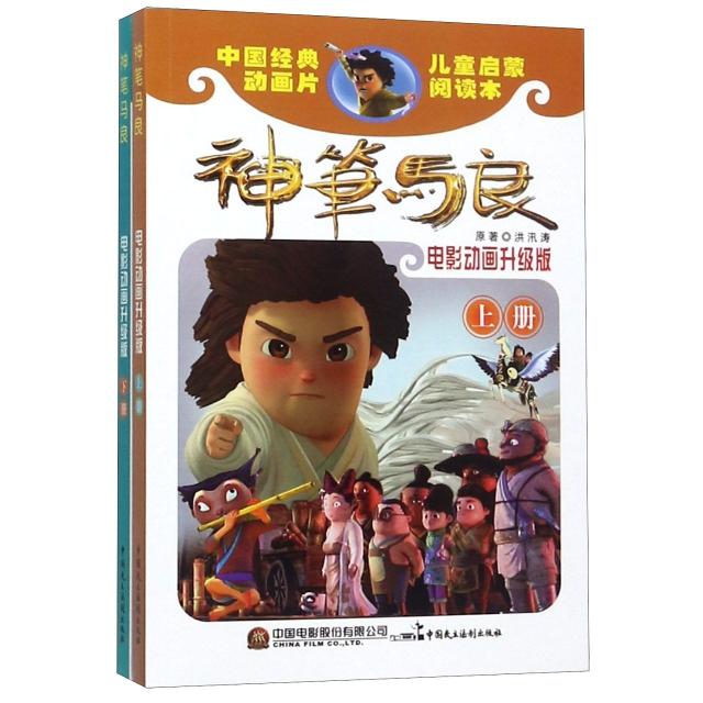 神筆馬良(電影動畫升級版上下)/中國經典動畫片兒童啟蒙閱讀本