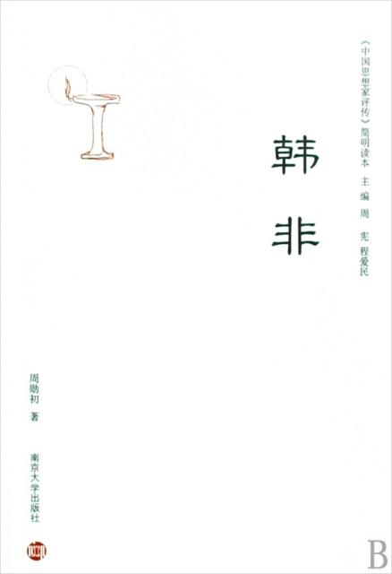 韓非/中國思想家評傳簡明讀本