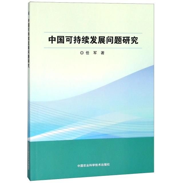 中國可持續發展問題研究