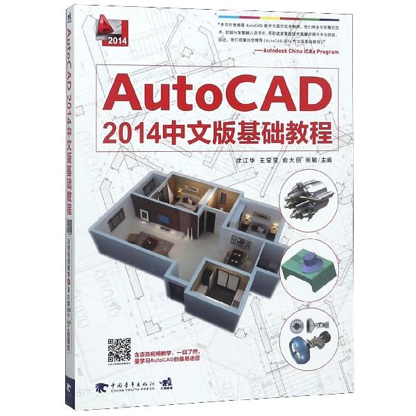 AutoCAD2014中文版基礎教程(2014)