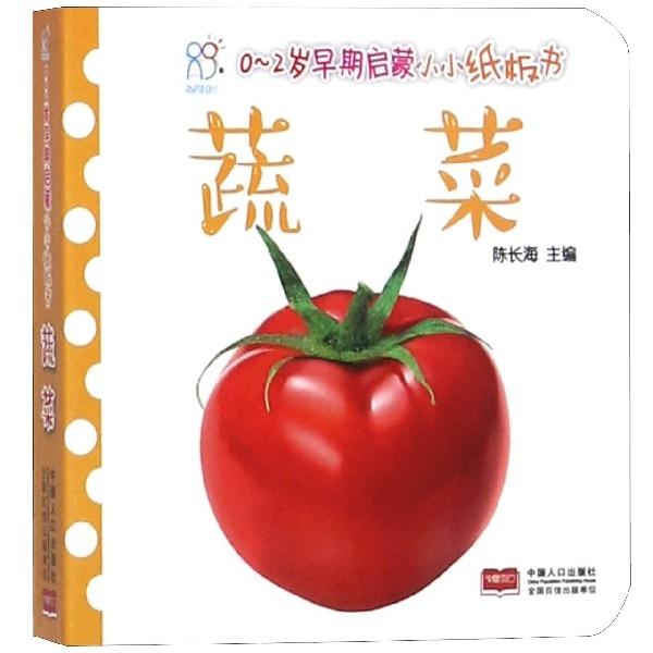 蔬菜/0-2歲早期啟蒙小小紙板書