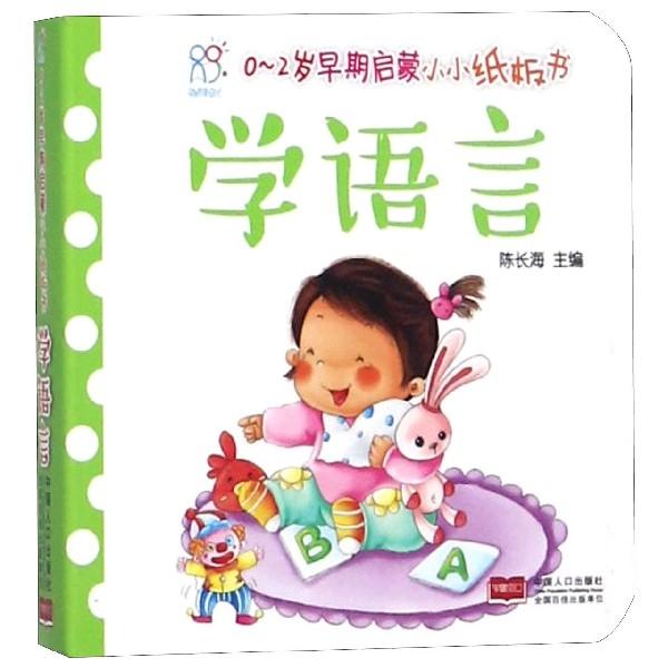 學語言/0-2歲早期啟蒙小小紙板書
