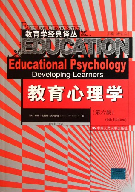 教育心理學(第6版)/教育學經典譯叢