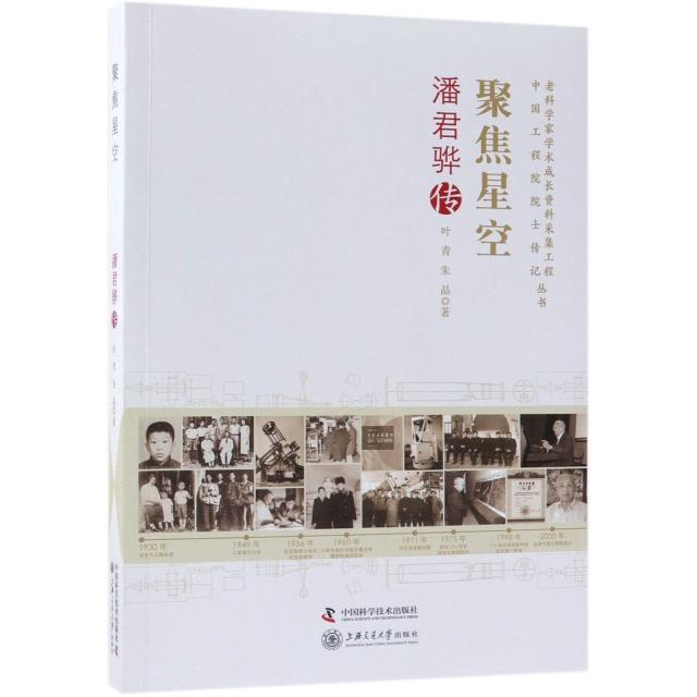 聚焦星空(潘君驊傳)/中國工程院院士傳記叢書/老科學家學術成長資料采集工程叢書