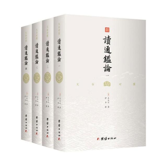 文白對照讀通鋻論 套裝全4冊 全本全譯
