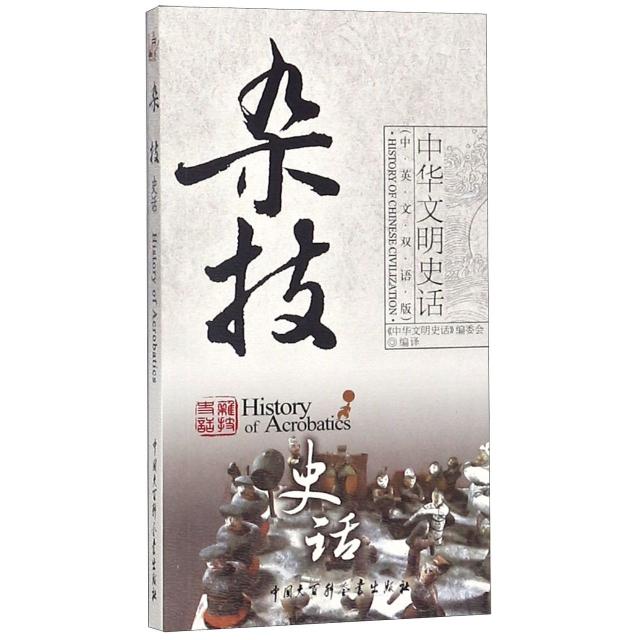 雜技史話(中英文雙語版)/中華文明史話