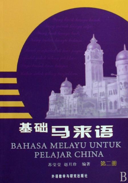 基礎馬來語(2)