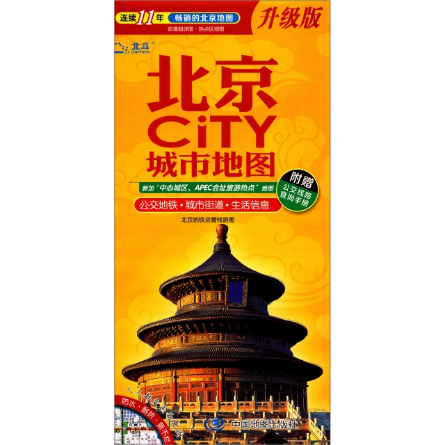 北京城市地圖(升級版)