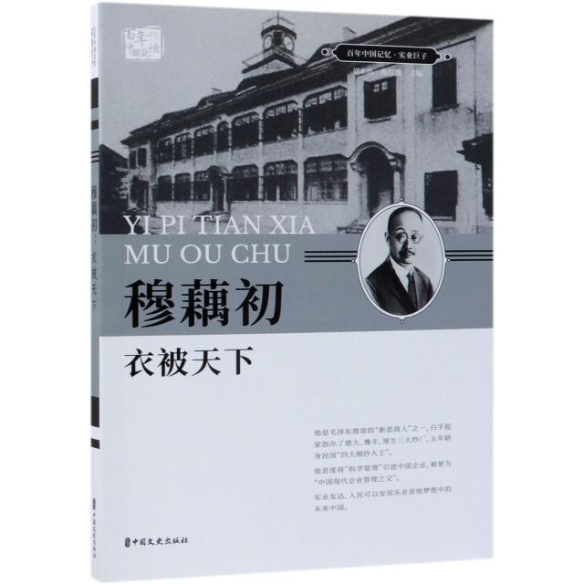 穆藕初(衣被天下)/百年中國記憶