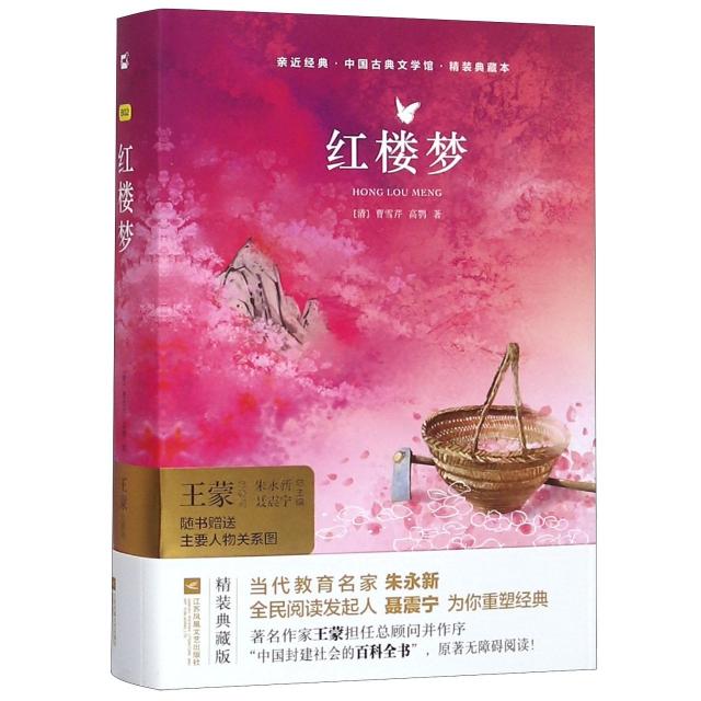 紅樓夢(精裝典藏本)(精)/中國古典文學館/親近經典