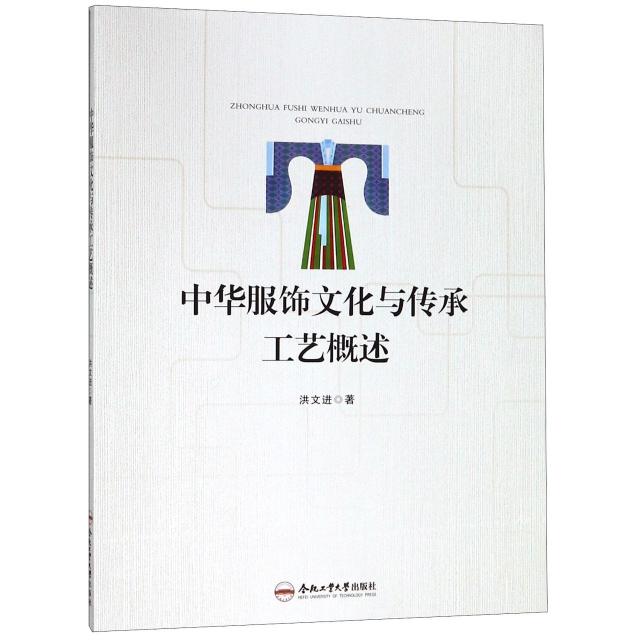 中華服飾文化與傳承工藝概述